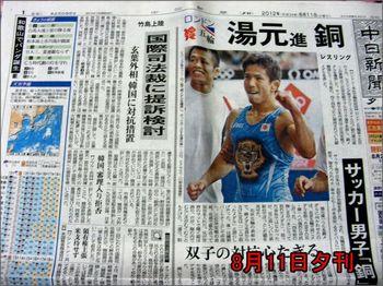 2012_0901_0811yuu.jpg