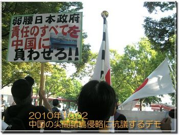 2010_1002nagoya_demo.jpg